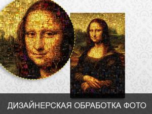 Дизайнерская обработка фото